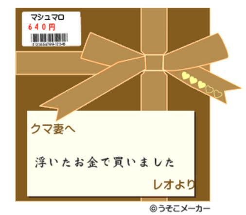 プレゼント2