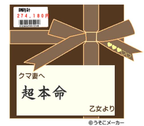 プレゼント3